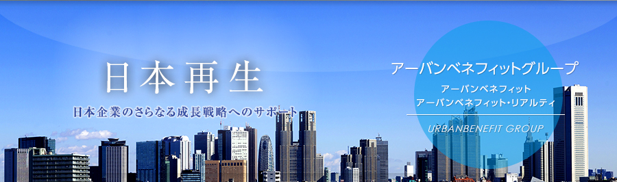 日本再生 日本企業のさらなる成長戦略へのサポート
